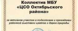 2017 Благодарственное письмо Главы Октябрьского района