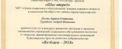 2018 Сертификат Во благо 2018 Турайкин А.И., Пелих Л.П.