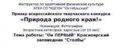 2020 Природа родного края Евграфова Светлана