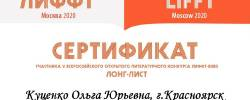 Сертификат Куценко О.Ю