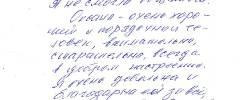 Благодарность Болсуновской О.В. от 12.09.2019