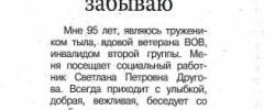 Отзыв Друговой С.Б. и Андреевской Е.С