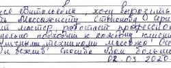 Благодарность Степанову С.А. от 02.03.2020 г