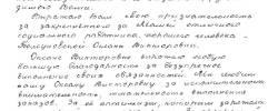 Благодарность Андреевской Е.С. от 08.10.2020
