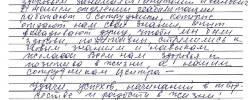 Благодарность специалистам Центра от 14.02.2020 г