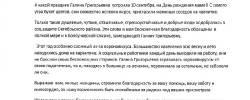 Благодарность Петровой Г.В. от 28.09.2020