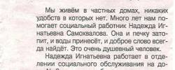 Газета Городские новости от 09.11.2018г