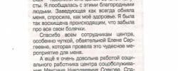 Благодарность Андреевской Е.С