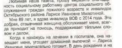 Газета Городские новости от 17.07.2018г