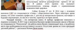 В Красноярске ведёт приём незрячий психолог